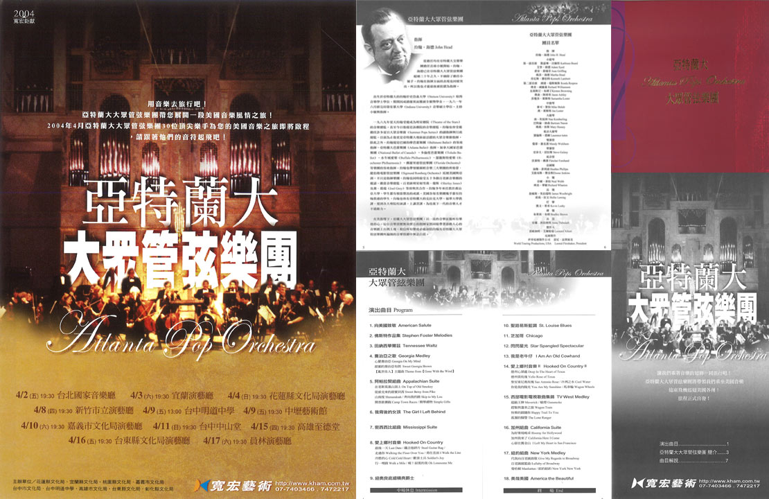 Atlanta Pops Orchestra - Tour of Taiwan 2004